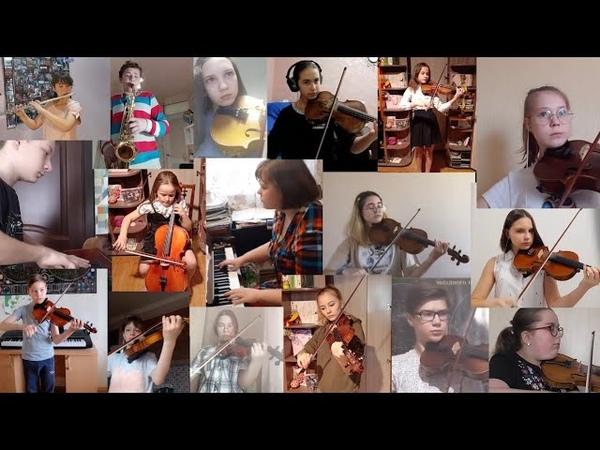 Pachelbel CANON in D Камерный оркестр старших классов ДМШ №1 г.Ставрополь, май 2020 год