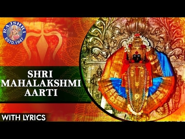 Mahalakshmi Aarti In Marathi With Lyrics By Shamika Bhide | Devotional Marathi Song