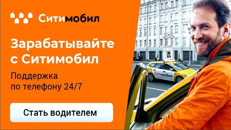 Работа в СитиМобил Работа водителем такси СитиМобил