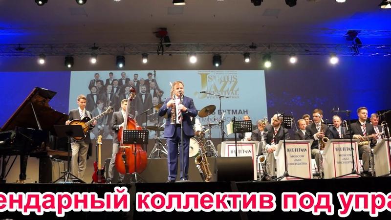 Московский джазовый оркестр под управлением Игоря Бутмана Сочи Sirius Jazz Festival 7 03 2020