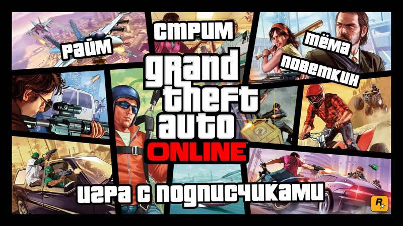 Банда рыцарей дорог в GTA Online
