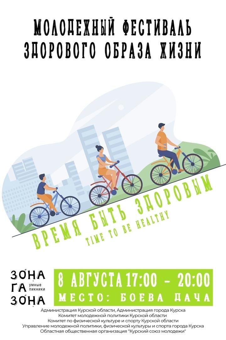 В Курске День физкультурника отметят матчем между чиновниками и «Здоровым пикником»