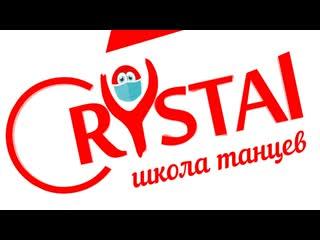 "Ударились в танцы - Школа танцев ""Crystal"""