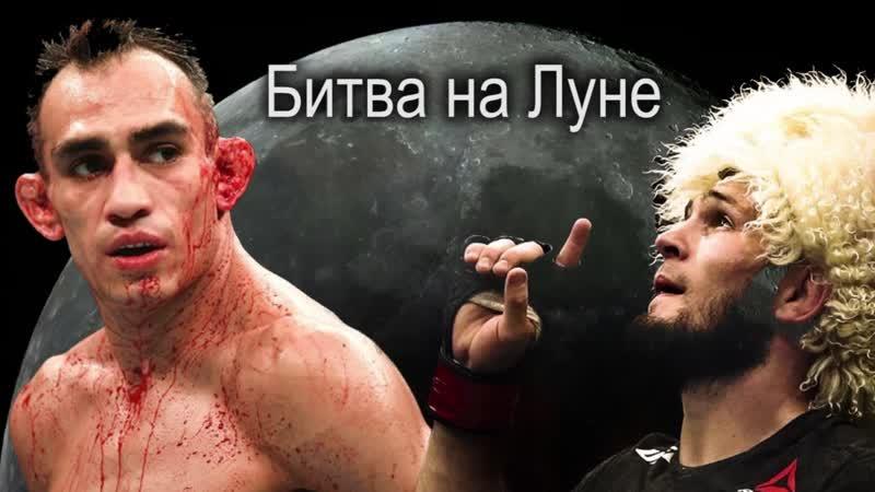 Битва на Луне Тони против Хабиба