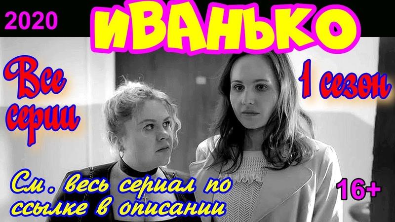 Иванько Комедия 2020 Все серии Смотрим весь сериал по ссылке в описании к этому видео