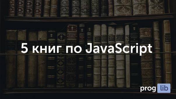 Подборка книг по JavaScript 1.
