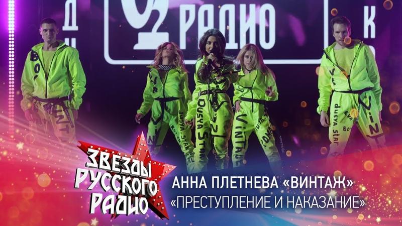 Анна Плетнева «Винтаж» — Преступление и наказание (онлайн-марафон «Русского Радио» 2020)