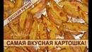 Картошка с чесноком запеченная в духовке по деревенски