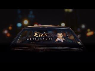 Премьера клипа! EMIN - Девочка Моя () Эмин