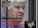 Cамая старая серийная убийца России/80-летняя жестокая убийца/СМОТРЕТЬ ВСЕМ