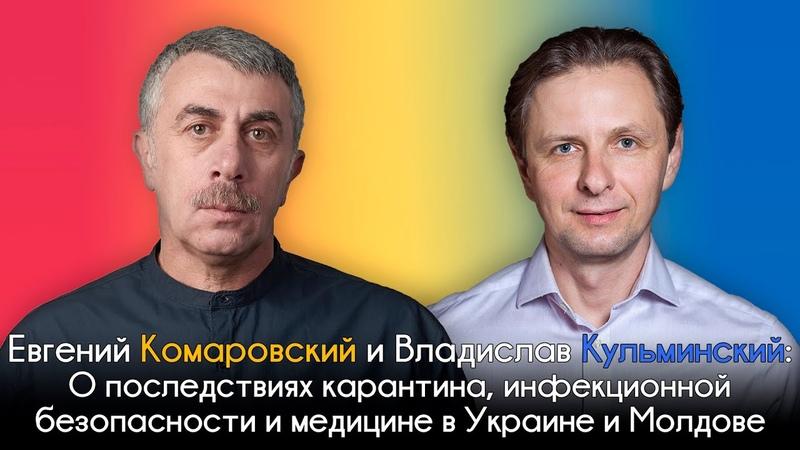 Последствия карантина инфекционная безопасность и медицина в Украине и Молдове Доктор Комаровский