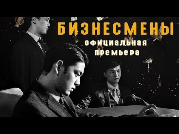Фильм Бизнесмены ПРЕМЬЕРА ОФИЦИАЛЬНО