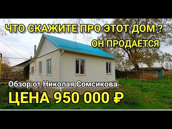 Что скажите про этот ДОМ за 950 000 рублей в Краснодарском крае Обзор от Николая Сомсикова