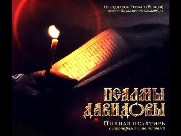 Псалтирь Кафизма2 хор братии Валаамского монастыря