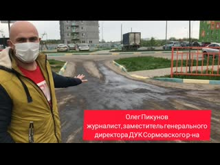 Масляные пятна в микрорайоне Бурнаковский