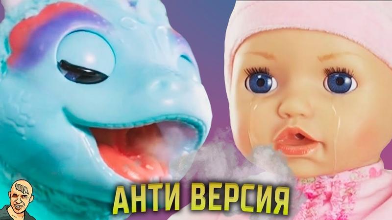 неДЕТСКИЕ РЕКЛАМЫ АНТИ-ВЕРСИЯ (ПЕРЕОЗВУЧКА) 1