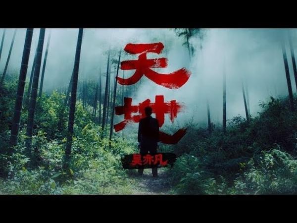 Kris Wu Tian Di Official Music Video