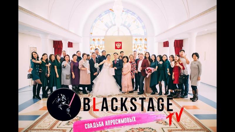 BlackStage TV Свадьба Апросимовых