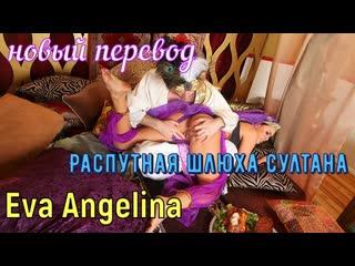 Eva Angelina - Распутная шлюха Султана (русские титры big tits, anal, brazzers,sex, porno, мамка озвучка перевод на русском)