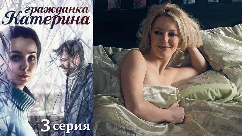 Гражданка Катерина 3 серия 2015