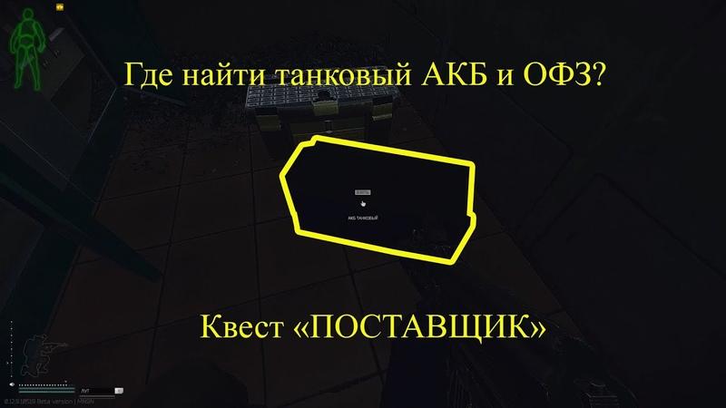 Поставщик Escape From Tarkov Все спауны ОФЗ и танковых АКБ