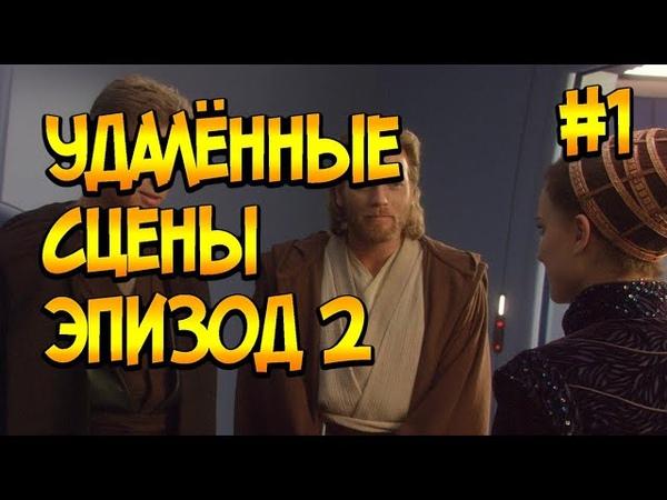 Звёздные Войны Эпизод 2 Удалённые сцены с русскими субтитрами 1