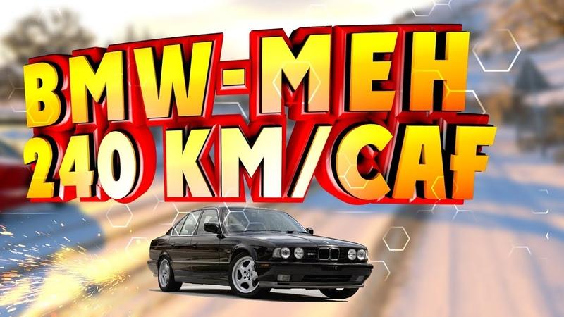 BMW мен ҚАЛАНЫ АРАЛАЙМЫЗ, БАРЫНША ЖЫЛДАМДЫҚҚА ШЫҒАРАМЫЗ Forza Horizon 4 BMW M5 1995