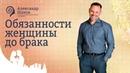 Александр Шахов Обязанности женщины до брака. О гражданском браке