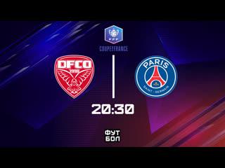 Дижон  ПСЖ / Кубок Франции 1/4 финала