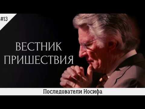 Дэвид Вилкерсон Последователи Иосифа