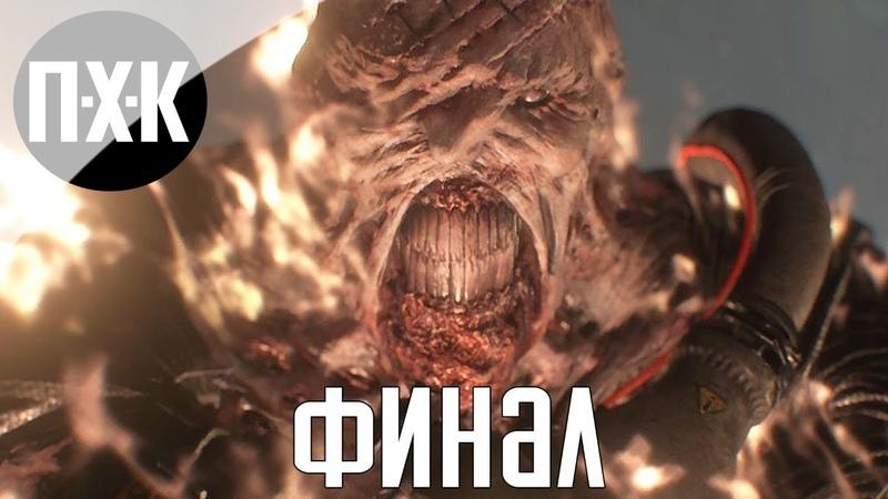 Resident Evil 3 Remake Прохождение 4 Сложность Hardcore Хардкор