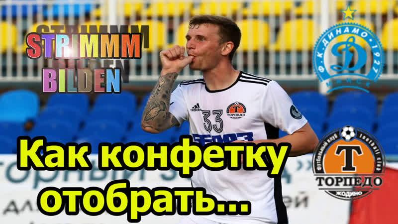 Стрим ставок Динамо Минск Торпедо БелАЗ