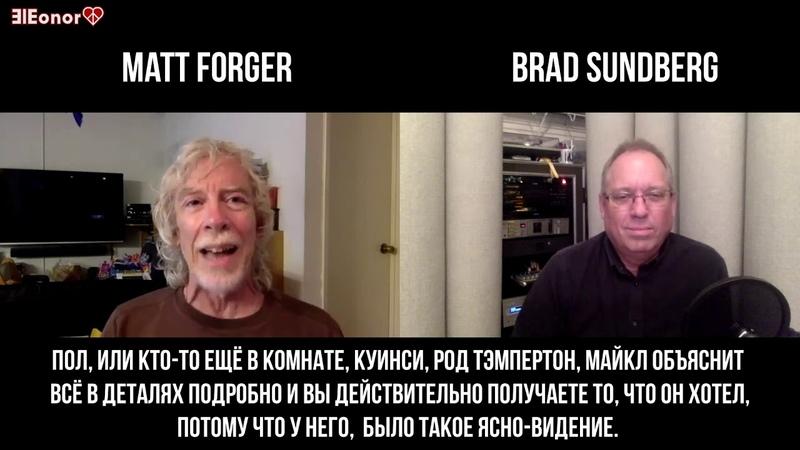 В СТУДИИ С MJ Brad Sundberg 2 часть 7 Songs 7 Stories Matt Forger In The Studio With MJ