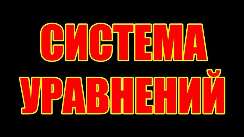 Как составить и решить систему уравнений на примере задачки из советского учебника