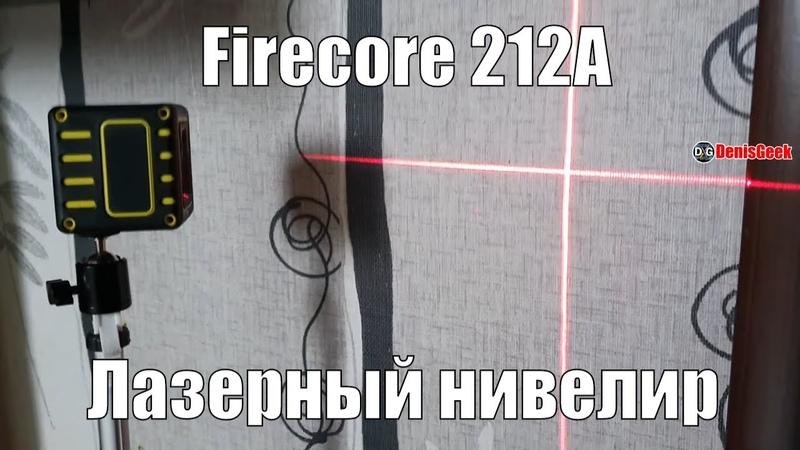 Домашний лазерный уровень на 2 оси с алиэкспресс за 20 долларов Firecore 212A