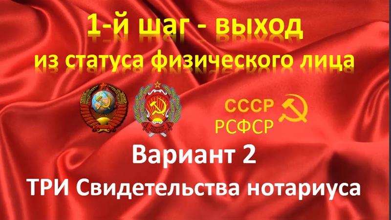 Шаг 1 Вариант 2 Три Свидетельства Человека с гражданством СССР от нотариуса