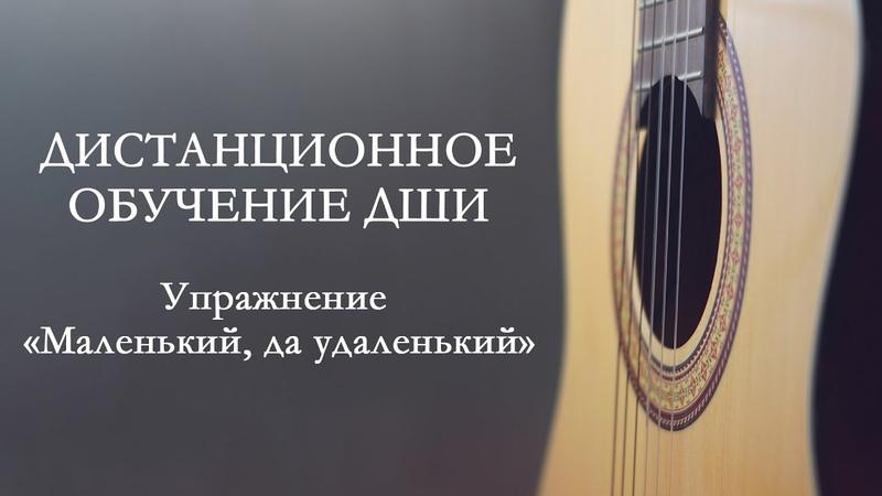1 Дистанционное обучение ДШИ упражнение Маленький да удаленький для левой руки гитариста