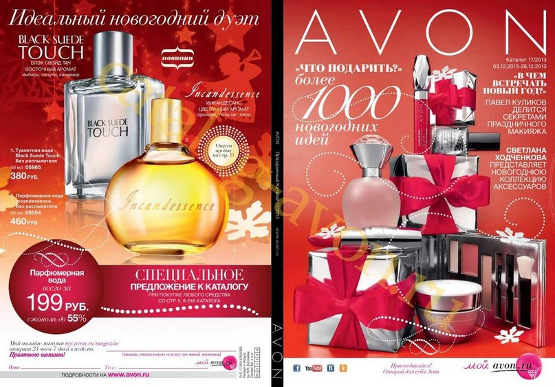 Эйвон кз каталог 4 2013 купить косметику масс маркет оптом