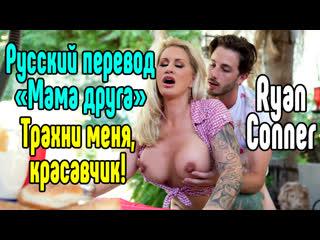 Ryan Conner большие сиськи big tits [Трах, all sex, porn, big tits, Milf, инцест, порно blowjob brazzers секс анальное]