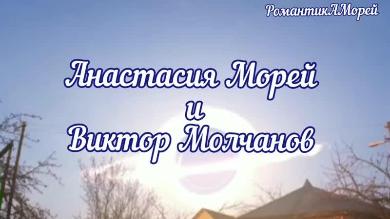 Семья. Автор Анастасия Морей Читает дуэт РомантикАМорей
