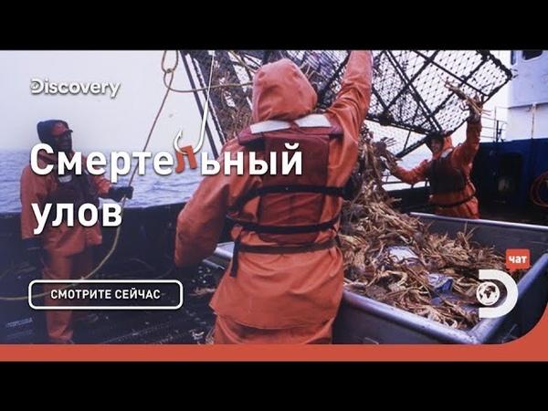 Начало Смертельный улов Discovery