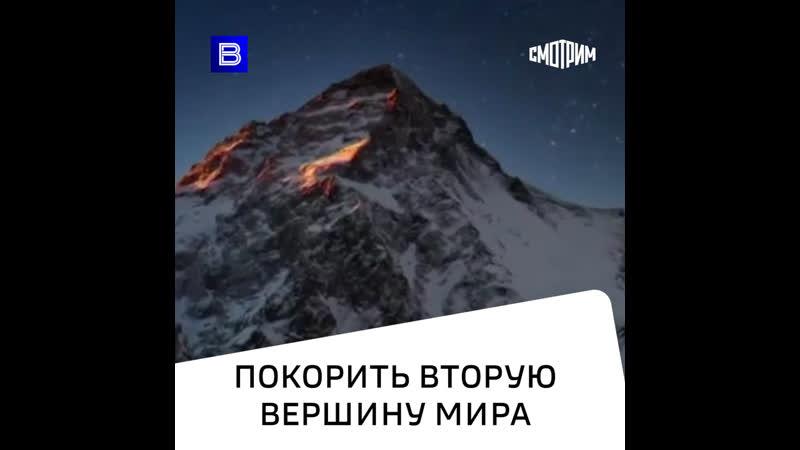 Покорить вторую вершину мира