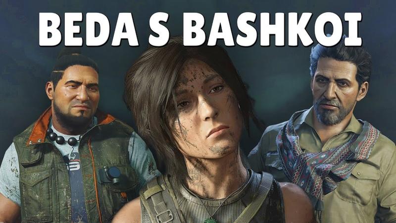 ПРОБЕЖКА по сюжету Shadow Of The Tomb Raider сюжет Лара поехала кукухой