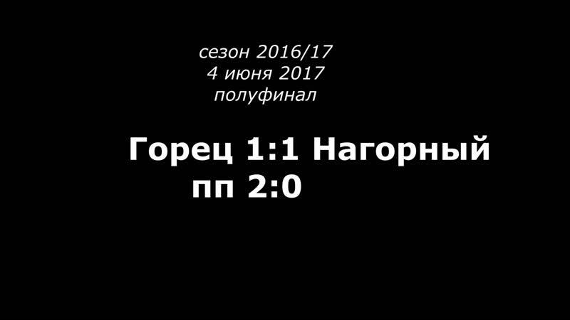 Горец Нагорный полуфинал 2016 17