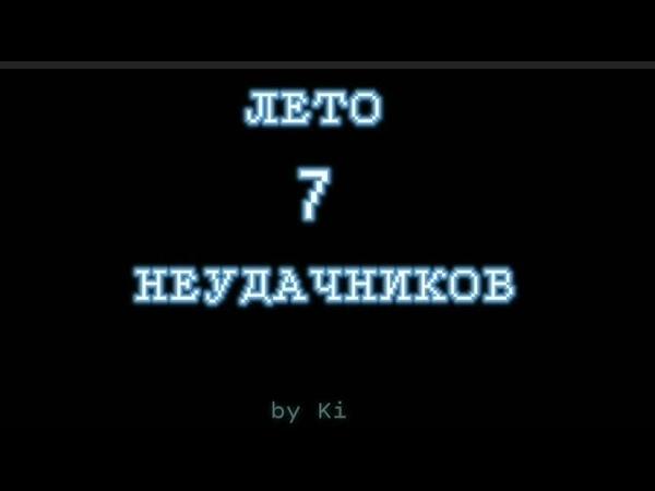 Лето 7 неудачников комикс аниматик эпизод 2 Ki