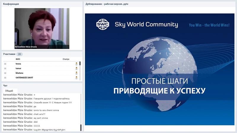 05 06 2020 დუბლირების წარმატებული ბიზნესის მშენებლობის სისტემა - საქართველო - GEO