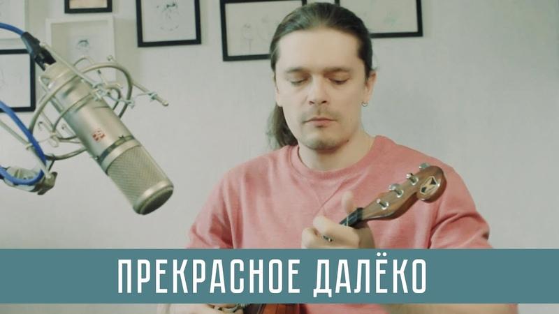 Sokorobu Прекрасное Далёко Музыка Евгения Крылатова Домра