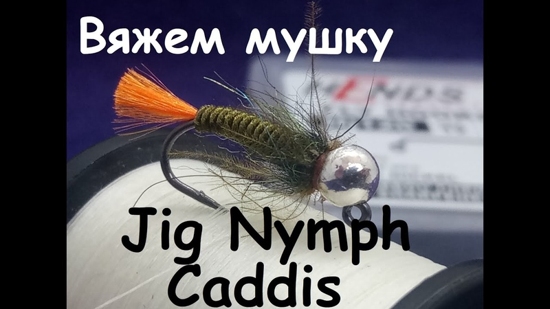 Jig Nymph Caddis ручейник на окуня