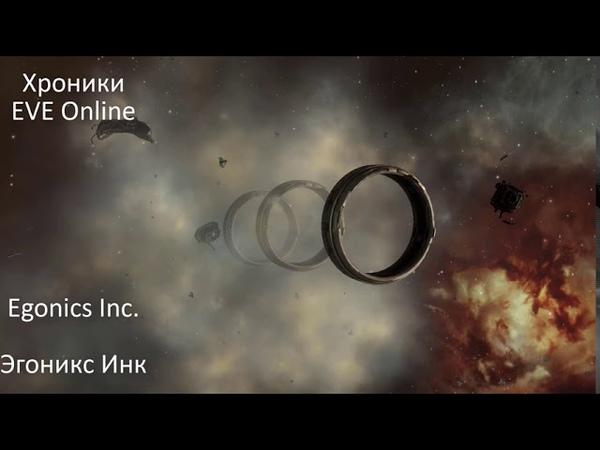 Egonics Inc Эгоникс Инк Хроники EVE Online LORE 10
