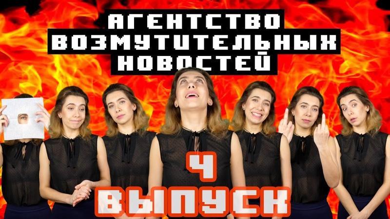 Агентство Возмутительных Новостей 4 И живые позавидуют мёртвым